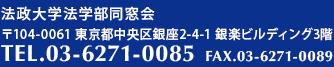 電話でのお問い合わせ☎03-5283-7371