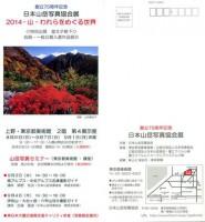 日本山岳写真協会 写真展