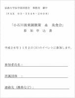 小石川後楽園申込書1
